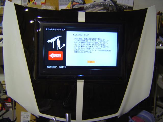 ボンネットに大画面液晶テレビ