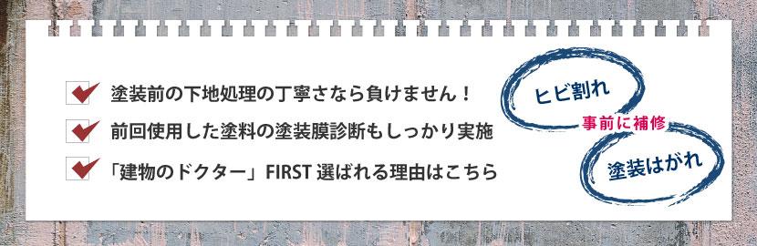株式会社 FIRST