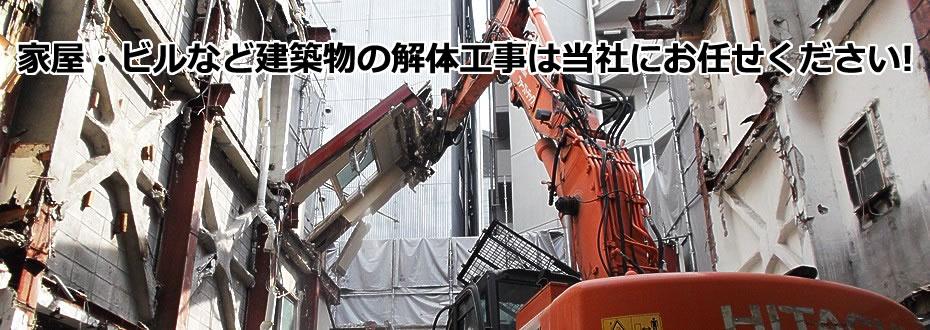 家屋・ビルなどの建築物の解体工事は当社にお任せください。