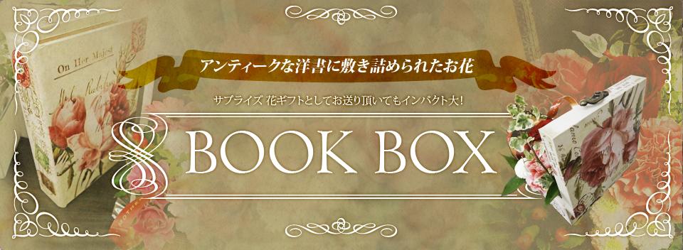 ブックボックス