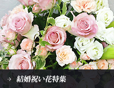 結婚祝い花特集