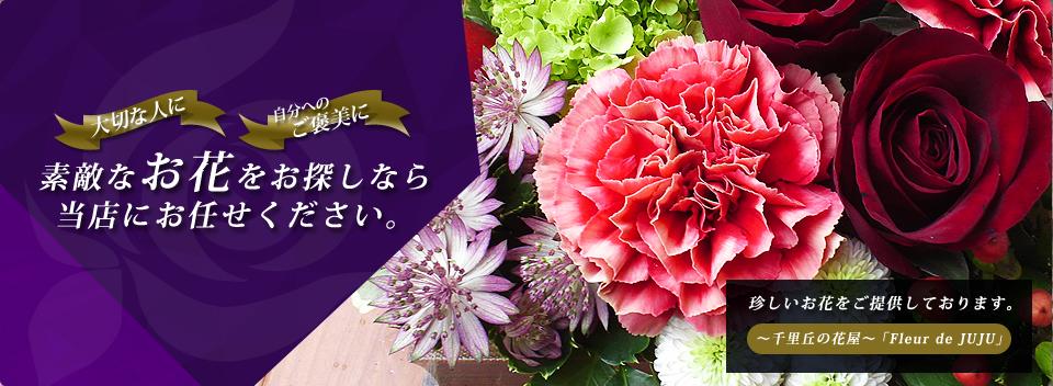 千里丘の花屋 フルールドゥ・ジュジュ