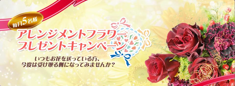 毎月5名様にアレンジメントフラワーをプレゼント!