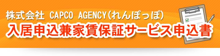 株式会社 CAPCO AGENCY(れんぽっぽ)入居申込兼家賃保証サービス申込書