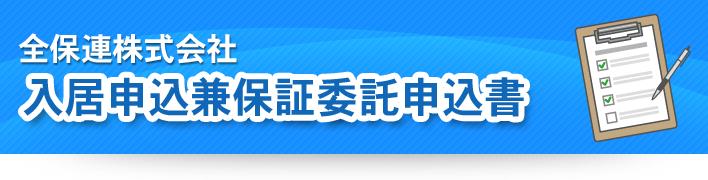 全保連株式会社 入居申込兼保証委託申込書