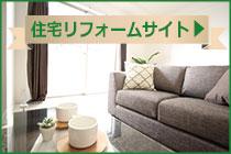 住宅リフォーム・デザイン・設計・施工・改装