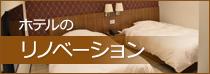 ホテルのリノベーション