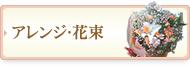 アレンジ・花束