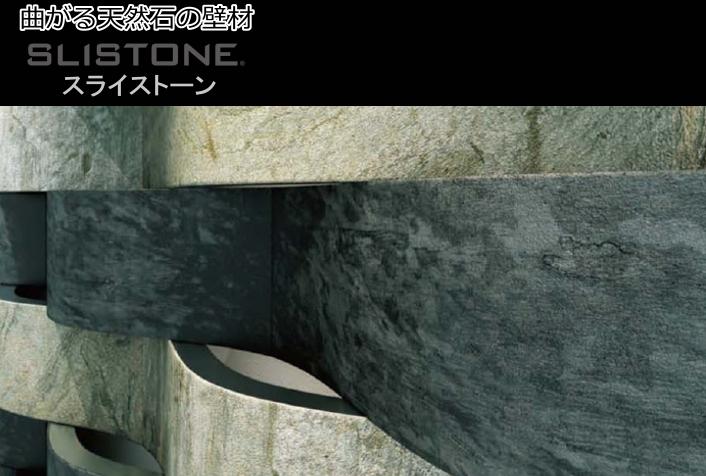 天然石の壁材