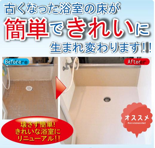 お風呂の床のリニューアル