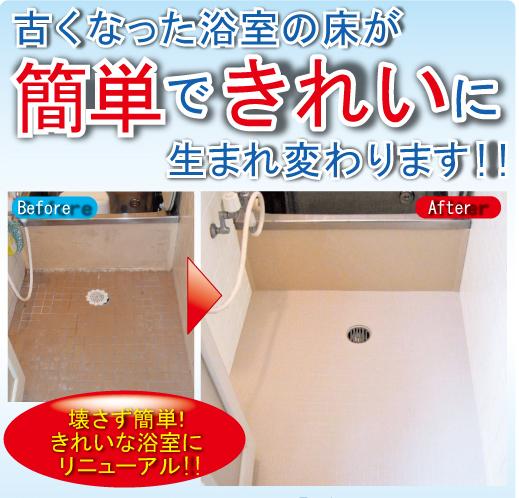 傷んだ浴室の床を簡単リニューアル!
