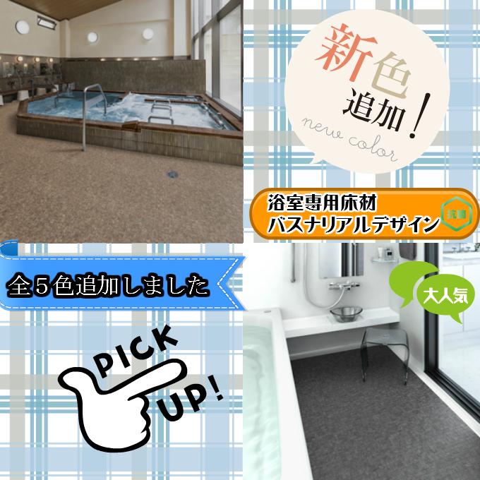 浴室専用床材 バスナフローレ施工