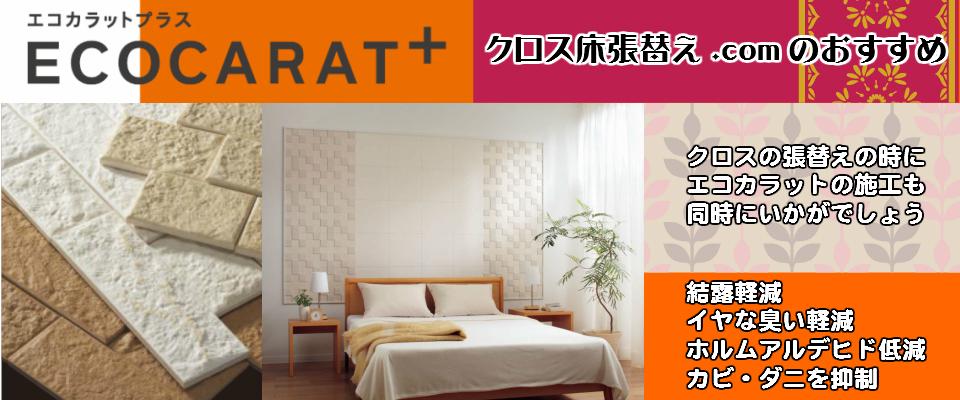 エコカラット大阪