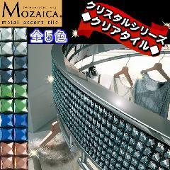 モザイカ メタルアクセントタイル MO-501〜MO-505