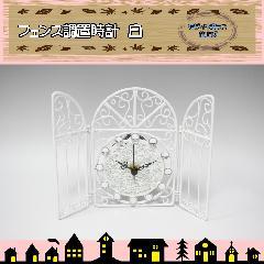 フェンスクロック 置時計 ホワイト
