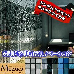モザイカメタルアクセントタイル MO-523〜MO-524