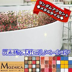 モザイカメタルアクセントタイル MO-525〜MO-527