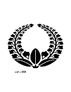 家紋:安藤藤
