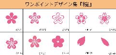 ワンポイント集【桜】