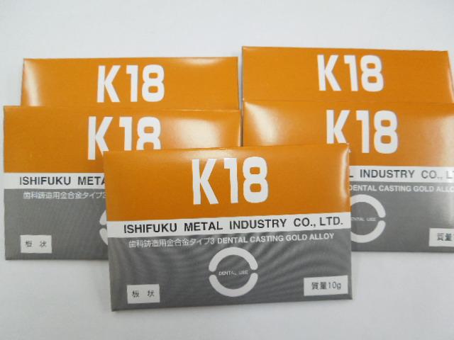 石福金属 歯科用金合金 K18(18金)