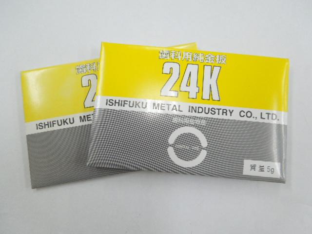 石福金属 歯科用純金5g金板のK24