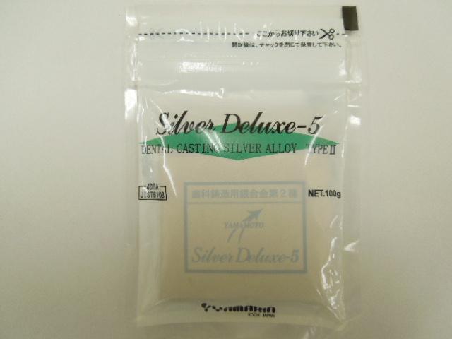 山本貴金属 銀合金 シルバーデラックス5