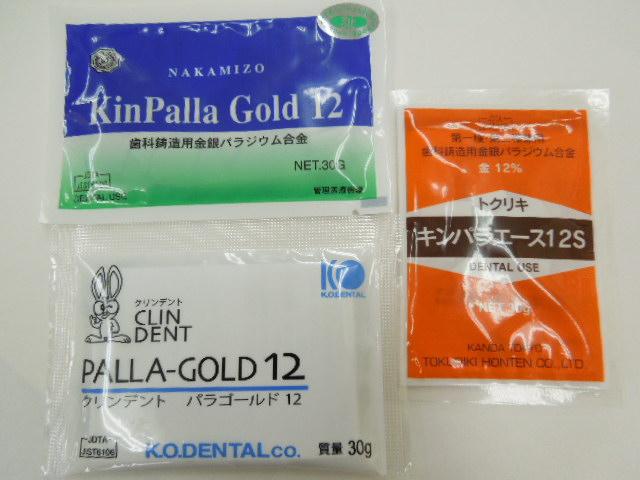 歯科用12%金パラジウム(金パラ)