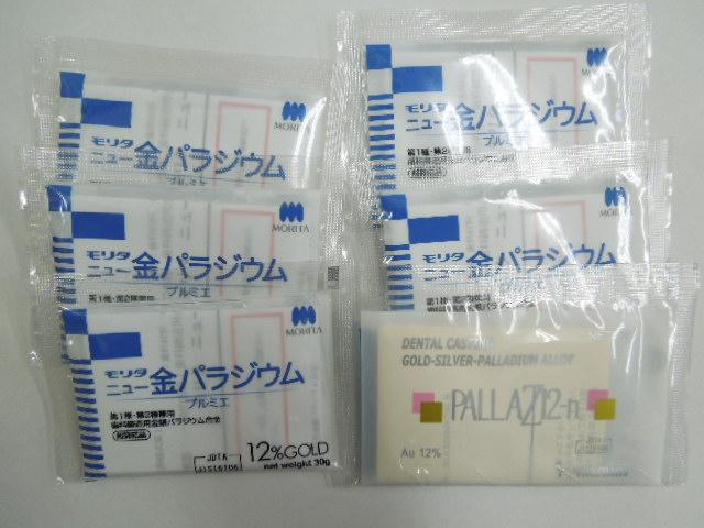 モリタ・山本 歯科用金パラ(金パラジウム)