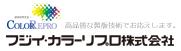 フジイ・カラーリプロ 株式会社