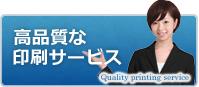 高品質な印刷サービス
