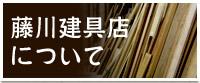 藤川建具店について