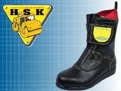 安全靴 長編上靴 HSKマジック 23.5cm〜27.0cm