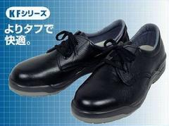 安全靴 短靴 KF1055 23.5cm〜27.0cm