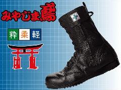 高所作業用 みやじま鳶 M207 27.5cm〜28.0cm