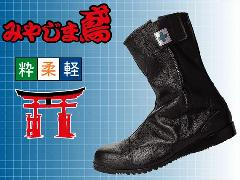 高所作業用 みやじま鳶 M208 23.5cm〜27.0cm
