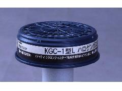 吸収缶 KGC-1型 ハロゲンガス用