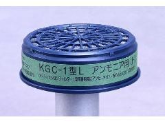 吸収缶 KGC-1型 アンモニア用