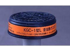 吸収缶 KGC-1型 亜硫酸ガス用