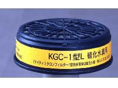 吸収缶 KGC-1型 硫化水素用