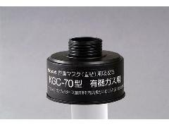 吸収缶 KGC-70型 有機ガス用