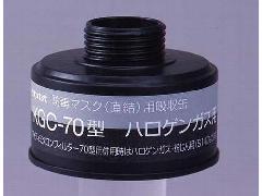 吸収缶 KGC-70型 ハロゲンガス用