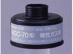 吸収缶 KGC-70型 酸性ガス用