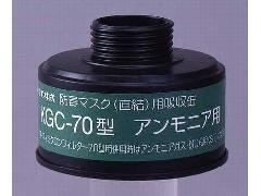 吸収缶 KGC-70型 アンモニア用