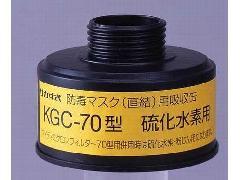 吸収缶 KGC-70型 硫化水素用
