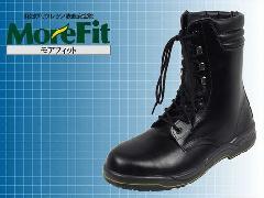 安全靴 長編上靴 JMF5077 23.5cm〜27.0cm