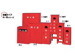 消火器格納箱 10型用