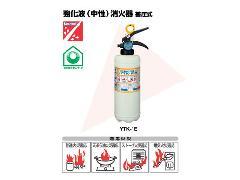 家庭用消火器(強化液)