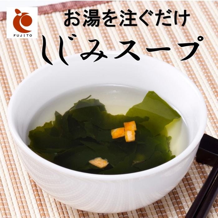 しじみスープ 100g入り