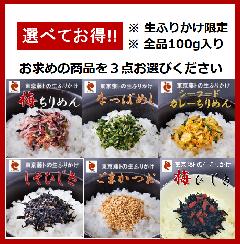 1袋100g入り (3袋2,160円)