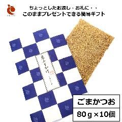 【送料無料】ごまかつお 簡易ギフト 80g×10個